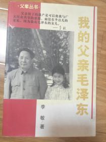 《我的父亲毛泽东》李敏回忆录,权威!