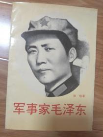 《军事家毛泽东》经典!