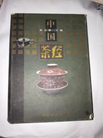 中国茶经【书架5】