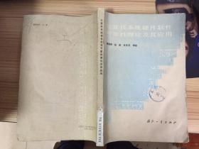 计算机系统硬件软件可靠性理论及其应用(仅印2200册) 【右边书口有水湿发皱】