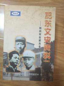 《 肥东县文史资料》06,第六辑,——新四军在肥东专辑!