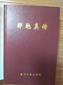 硬精装本《郑抱真传》 安徽寿县人;1929年赴上海参加王亚樵领导的斧头帮组织,首任合肥市长!