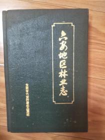 《六安地区林业志》(大32开硬精装357页,品好)图/文/表并茂!