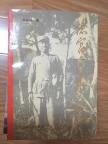 《忆宫乃泉文集》 (宫乃泉著名医学教育家军事,医学家, 1955年被授予少将军衔!)