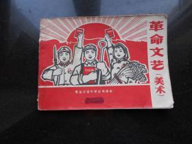 1970年初版-革命文艺-美术-黑龙江小学试用课本-大量漫画宣传画等