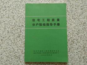 住宅工程质量分户验收指导手册