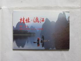 明信片:桂林·漓江(10张)1987