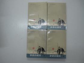 旧书《静静的顿河》(全四册)肖洛霍夫 著 96年印 D3-4