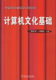 正版现货9787111197454计算机文化基础刘景春,刁树民  机械工业出