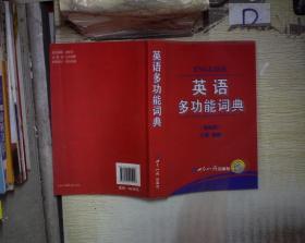 英语多功能词典*' 。、
