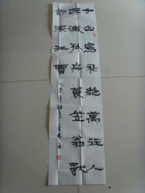 李广林:书法:诗一首