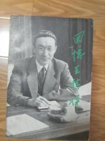 《王稼祥研究论集》、《回忆王稼祥》、 《青年王稼祥》三本研究王稼祥经典书籍合售!