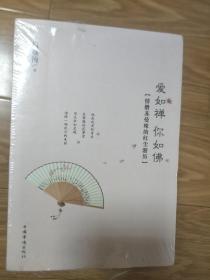 正版全新《爱如禅你如佛——情僧苏曼殊的红尘游历》