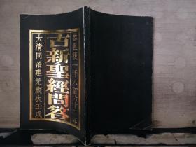 古新圣经问答(大清同治元年版本影印本)