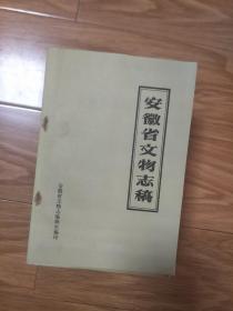 《安徽省文物志稿》 上 !