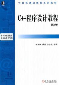 正版现货9787111330226C++程序设计教程(第2版)王珊珊,臧洌,张志