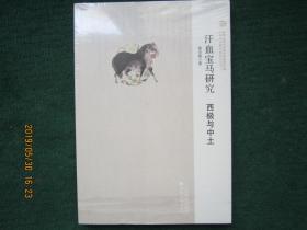 汗血宝马研究: 西极与中土.