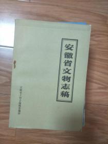 《安徽省文物志稿》 补编 !