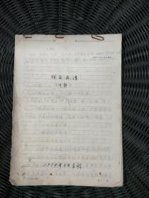阿Q正传(川剧)1978年草稿