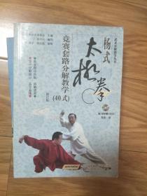 正版《杨氏太极拳竞赛套路分解教学》(40式)