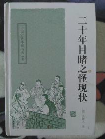 二十年目睹之怪现状:中国古典小说名著丛书