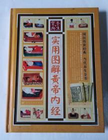 实用图解黄帝内经(简体横排,铜版纸豪华精装国际16开)