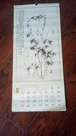 老挂历: 郑板桥书画月历 (现存5页)