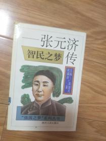 《智民之梦——张元济传》