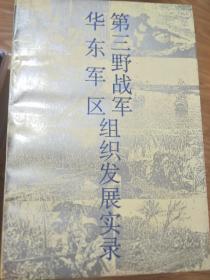 《 华东军区第三野战军组织发展实录》经典!