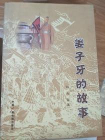 临泉县韩光 《姜子牙的故事》附有彩图, 图文并茂!