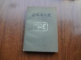 古代散文选   中册   8品强自然旧
