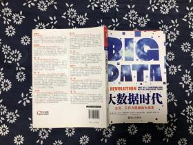 大数据时代- - -··