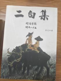 《二白集—李佛长、吴桂馨文集》