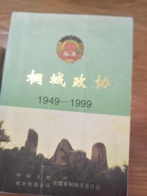 《安徽桐城市政协50年》(1949~1999)