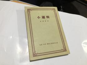 小罗辑 (1957年一版3印) 大32开