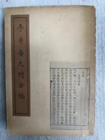 李卓吾尺牍全稿(初版)