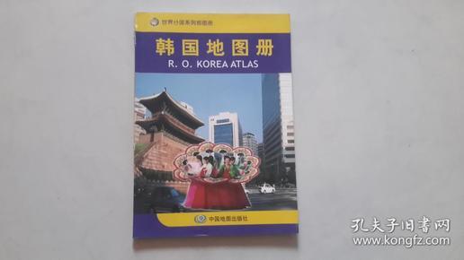 【世界分国系列地图册】《韩国地图册》