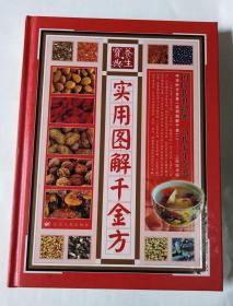 实用图解千金方(简体横排,铜版纸豪华精装国际16开)