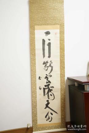 回流书法作品 老物件 立轴 卷轴 行书 楷书 日本绢布精装裱 老母轴头