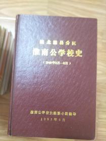 《皖北滁县分区淮南公学校史》