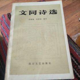 文同诗选——刘泰焰签名钤印本