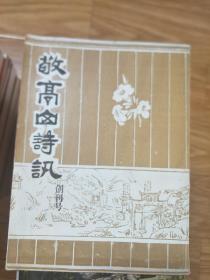 《敬亭山诗讯》创刊号(1989)