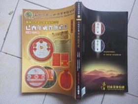 茶艺普洱壶艺 15【特别企划 普洱近代史】