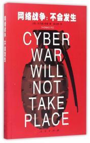 网络战争:不会发生
