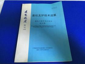 建筑技术 1998年增刊 基坑支护技术进展 基坑工程学术讨论会混文集