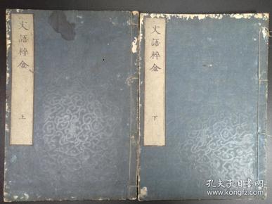 《文语粹金》,(木刻本,2册全)【R0097】
