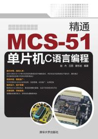 精通MCS-51单片机C语言编程