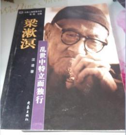 梁漱溟--乱世中特立而独行