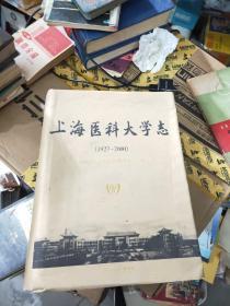 上海医科大学志(1927—2000)