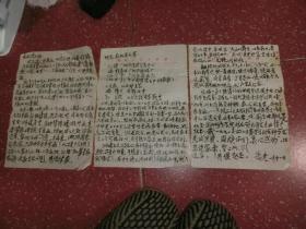 著名川籍老教授《朱寄尧》毛笔信札3页